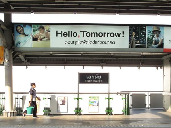 hello, tomorrow