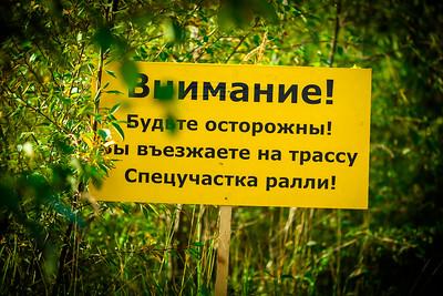 Rally Pskov