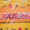 Xmas Race of Champions 2019