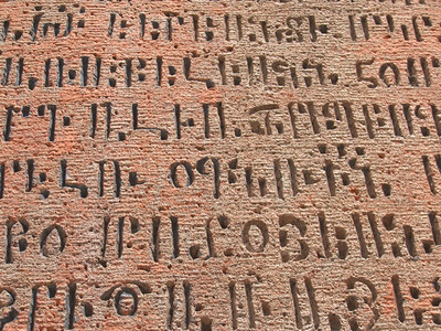 Ancient Armenian Script - Yerevan, Armenia