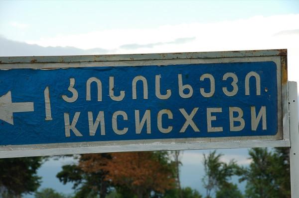 Kisiskhevi Street Sign - Kisiskhevi, Georgia