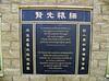 Honoring Chinese ancestors