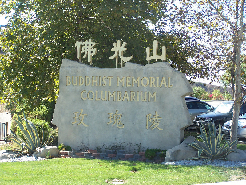 Buddhist Columbarium, built in 1999 as a joint venture with the Hsi Lai Temple.  It is closed on Monday.  Anyone is welcome to visit; there is an elevated view of the surrounding area on the 3rd level.