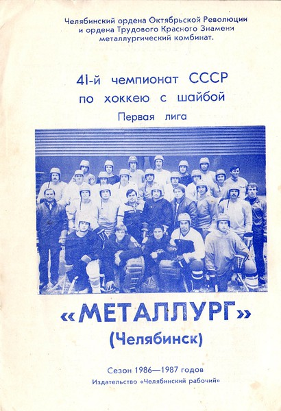 Металлург Челябинск 1986-1987