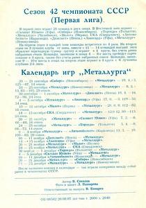 Металлург (Челябинск) 1987-1988