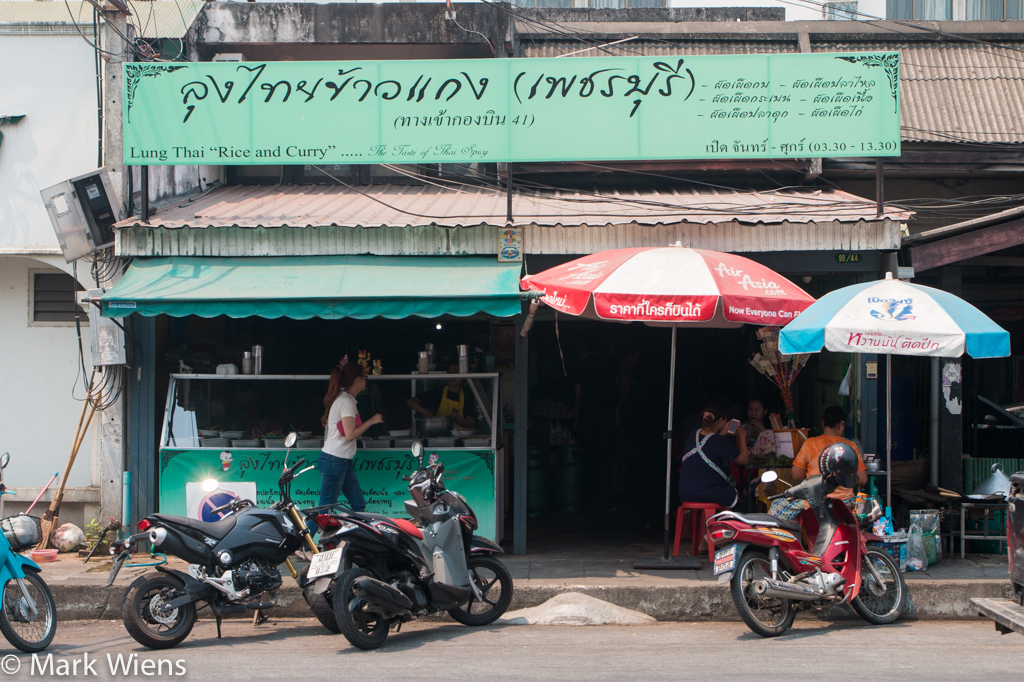 Loong Thai Khao Gaeng (ลุงไทยข้าวแกง (เพชรบุรี)