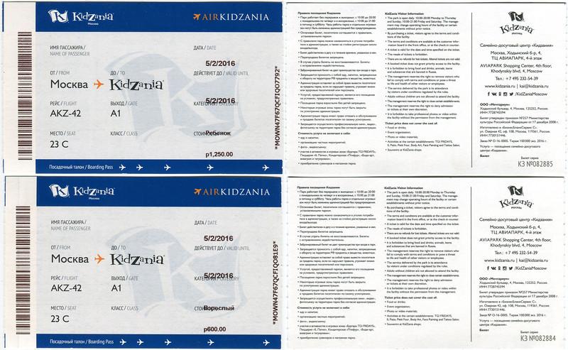 20160502-Kidzania-tickets
