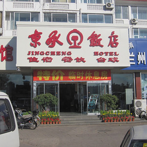 A hotel that refused to take us because we were foreigners. Not clear if it was just discrimination, or if perhaps only certain hotels are allowed to have foreigners as guests