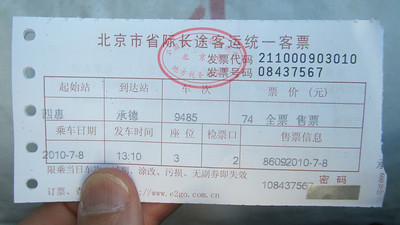 Bus ticket to Chengde