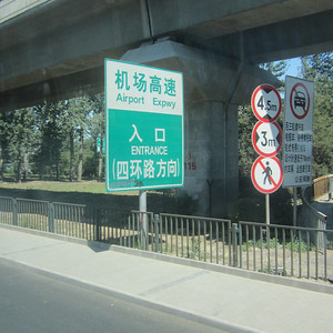We were relieved to finally get on the highway towards Chengde