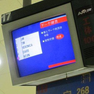 And you thought computerized bowling was complicated in English