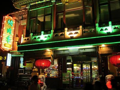 Where Jonghe took us for dinner in Houhai