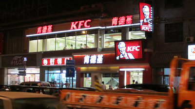 First sighting of a KFC in Beijing
