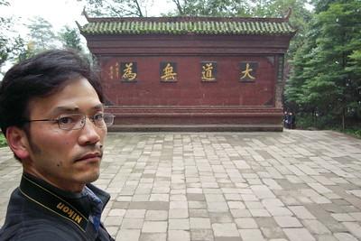 Qingcheng Shan
