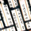 Chinese Caligraphy, Beijing