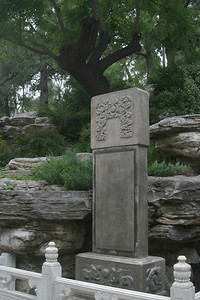 Confronted with the imminent loss of Beijing to the rebels led by Li Zicheng, the last Ming emperor, Chongzhen, committed suicide on this spot in 1644.