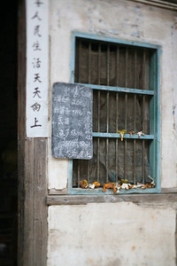 Window with Orange Peels, Yang Shuo, China