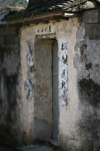 Doorway, Hong Village, near Huangshan, China