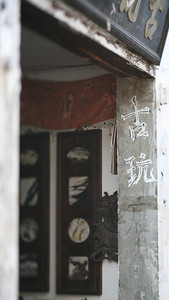Shop, Hong Village, near Huangshan, China