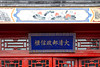 Buildings and shops in the Hutong of Beijing China.
