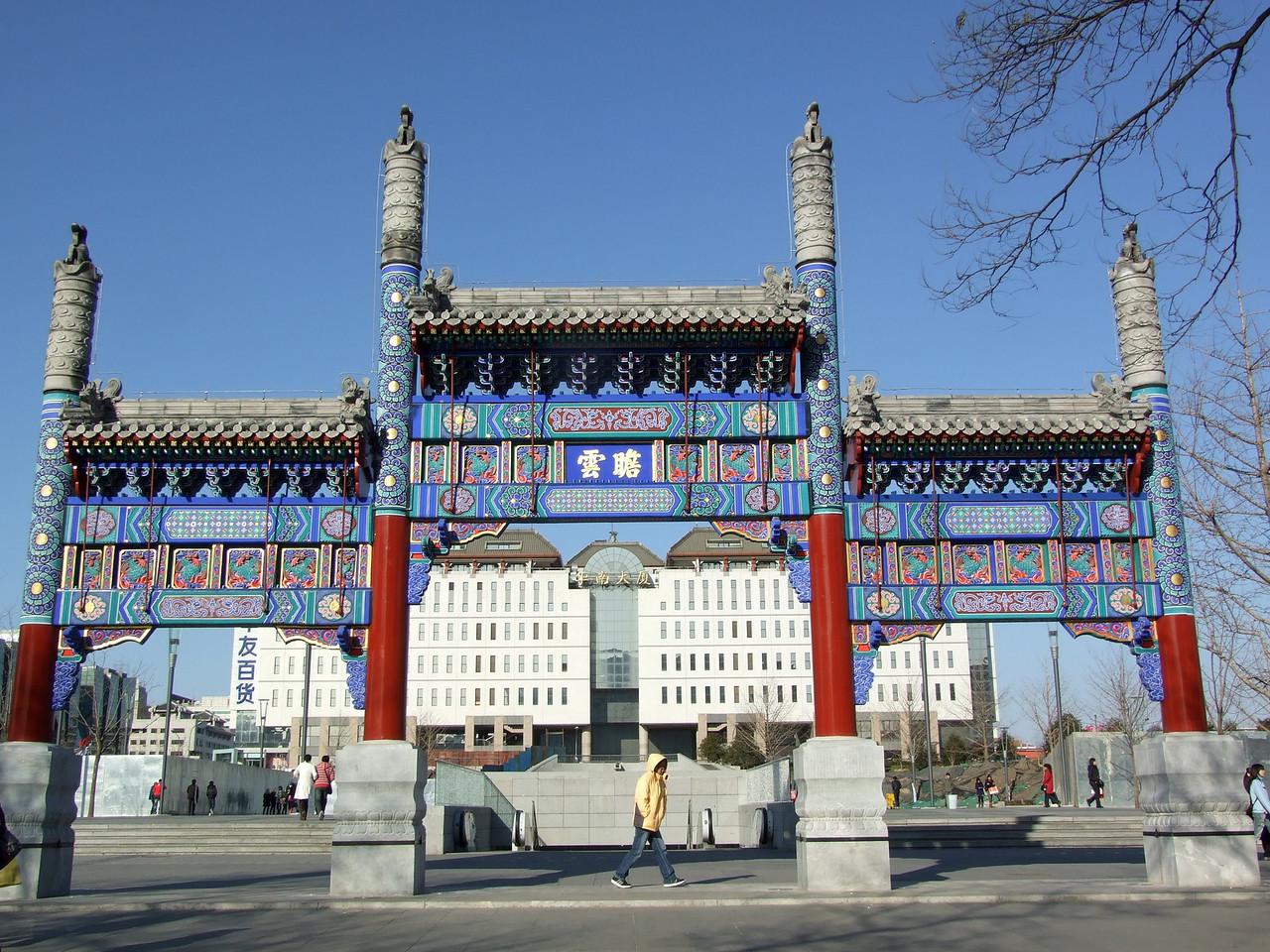 """""""CAAC Business Mansion"""" (le bâtiment du fond) sur Xi Chang'An"""
