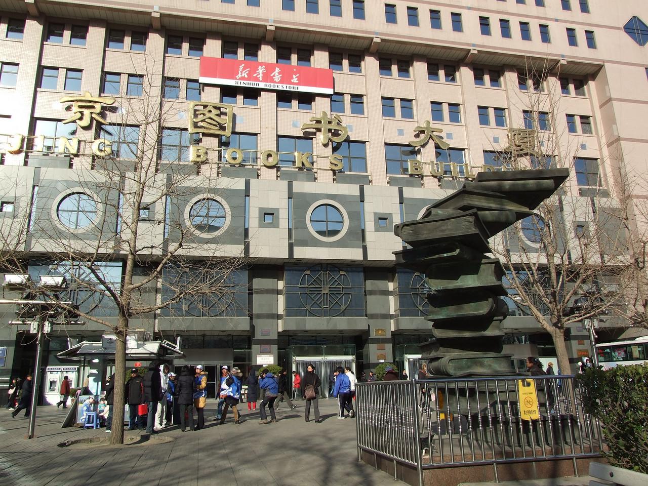 immense librairie sur Xi chang'an
