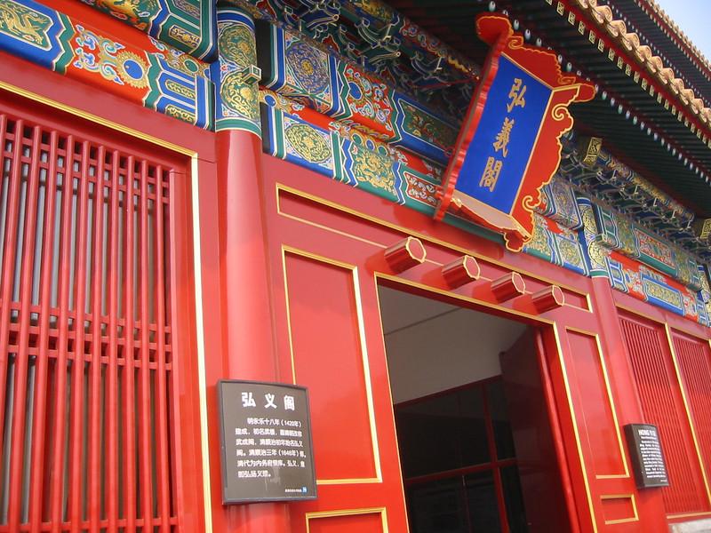 Hongyi Pavilion entrance