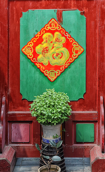 Beijing Private Home