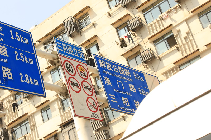 Chinese street signs