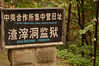 Sino-American secret prison sign