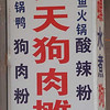 "You can get more than chicken at the village market. The red characters on this sign read ""Dog meat vendor every day."""