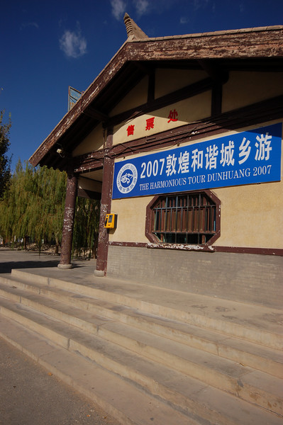 Harmonious tourism in Gansu in not for the harmonised peasant (too expensive!).