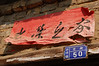Above the door of a Xingping home