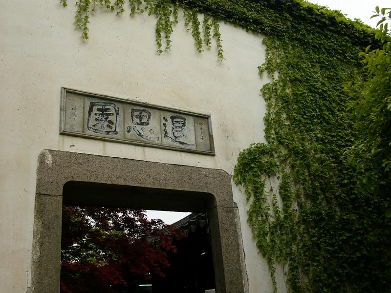 Tuisi Yuan (Retreat and Reflection Garden) 退思園