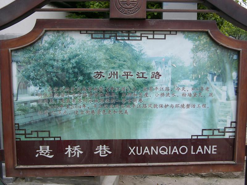 Xuanqiao Lane, Suzhou