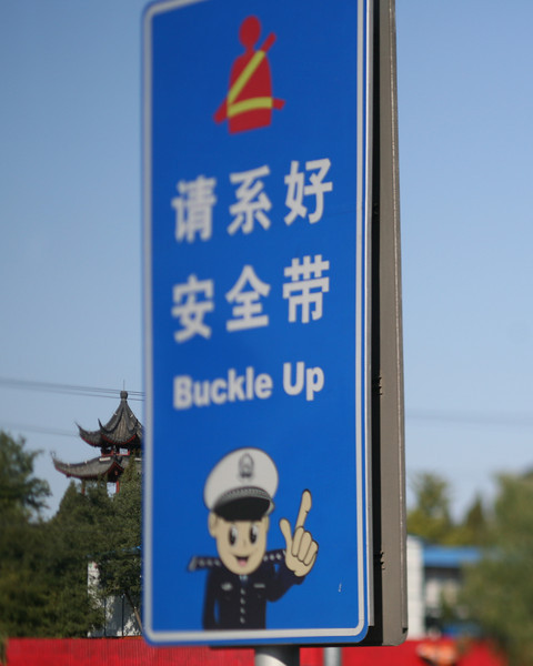 Buckle Up, Beijing, China