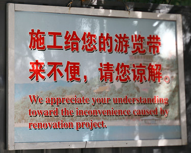 We Appreciate Your Understanding, Beijing, China