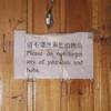 Shower room in the Kaiyue Hostel.