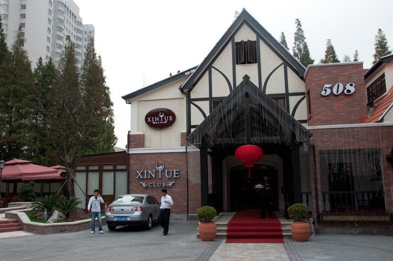 Xin Yue Restaurant, JG Ballard's former home