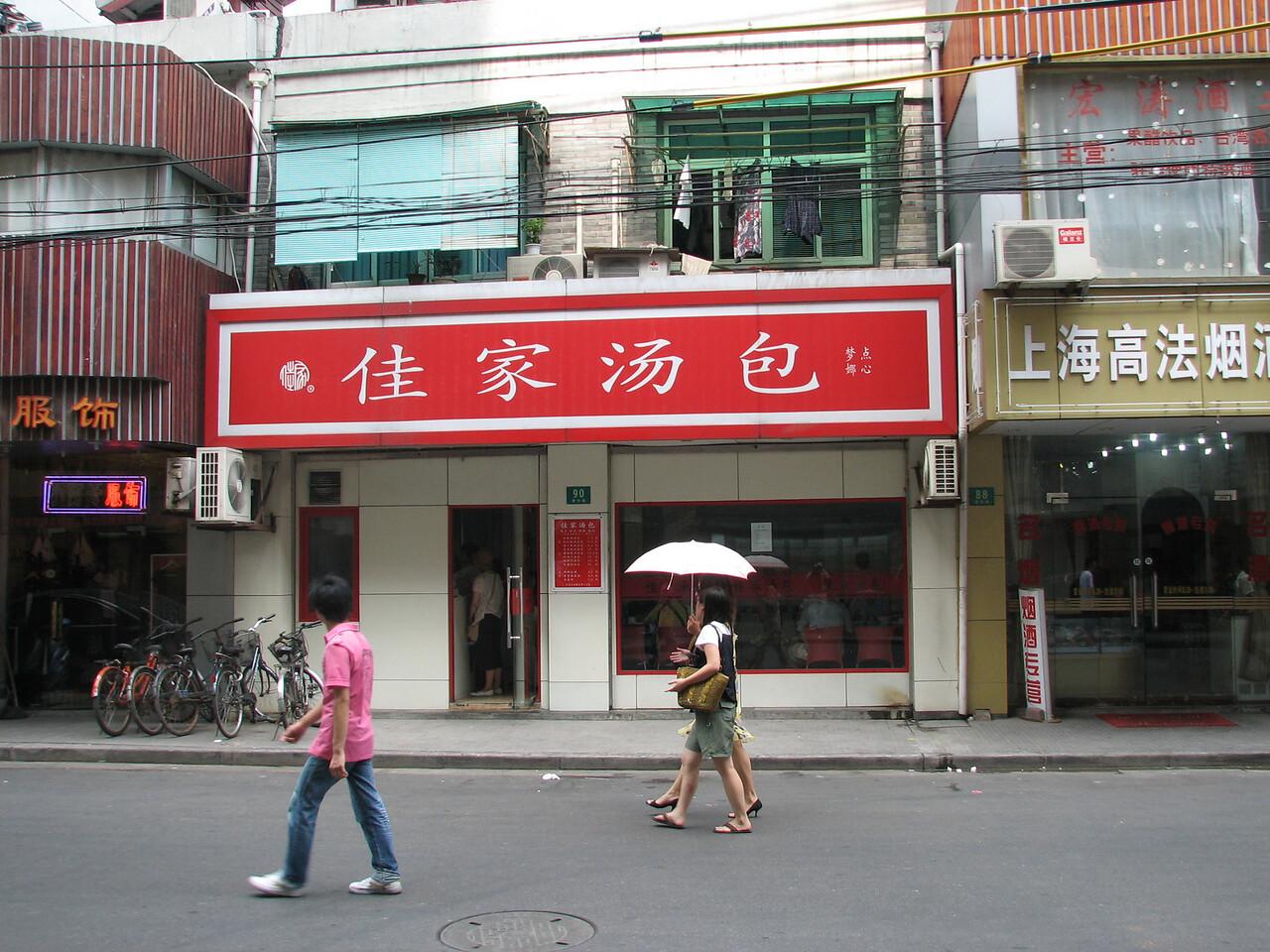 Pretty good dumpling place a couple blocks off Nanjing Lu