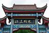Entrance details on pedestrian walk to Shibaozhai Pagoda