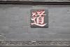 Sichuan201312-112