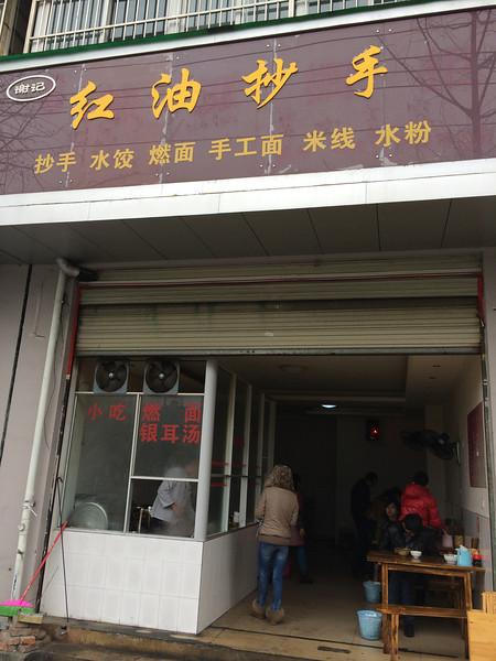 Sichuan201312-017