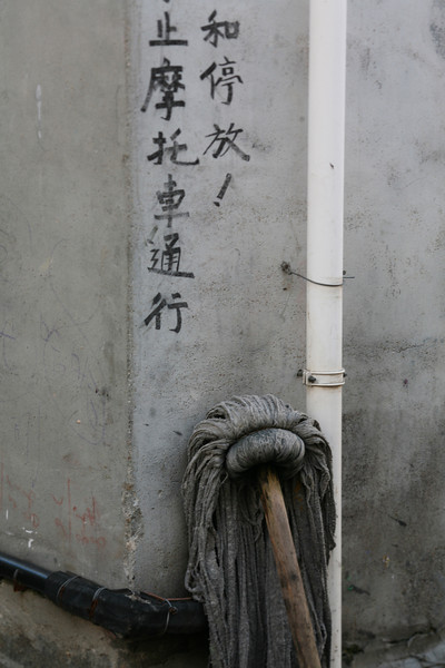 Mop and Graffiti, Hong Village, near Huangshan, China