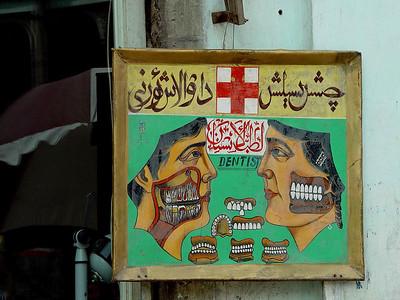 Dental sign Kashgar DSC01765