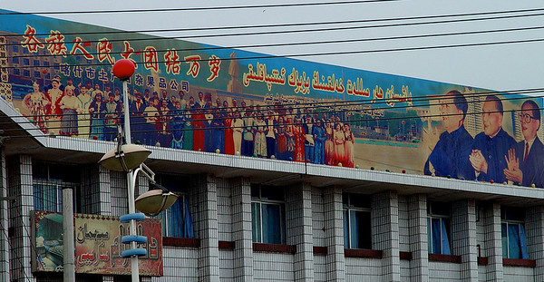 Billboard facing Id Kah Mosque, Kashgar