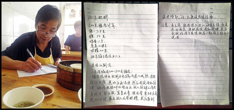 Xiǎolóngbāo recipe in Nánjīng, China