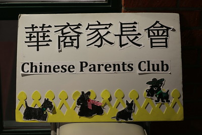 Chinese Parents Club Aug 31, 2016