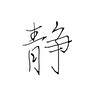 Chinese Word: Peaceful