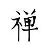 Chinese Word: Zen (dhyana)